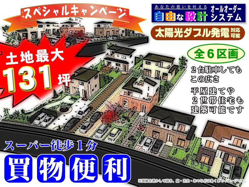 OrientCity 樽井
