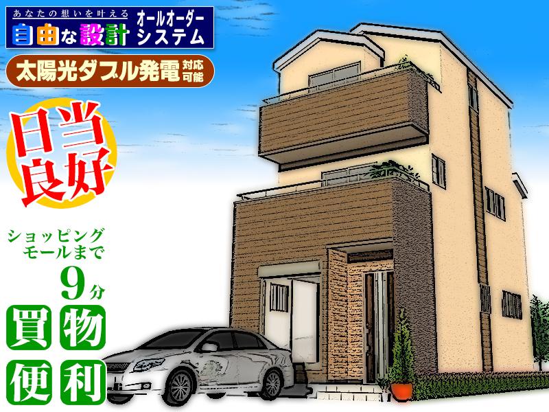 OrientCity 大塚町