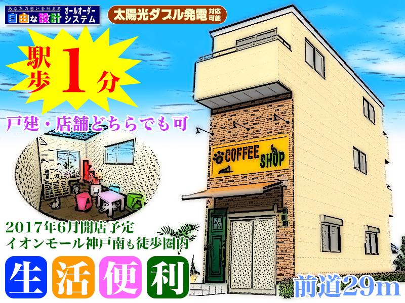 OrientCity 三石通