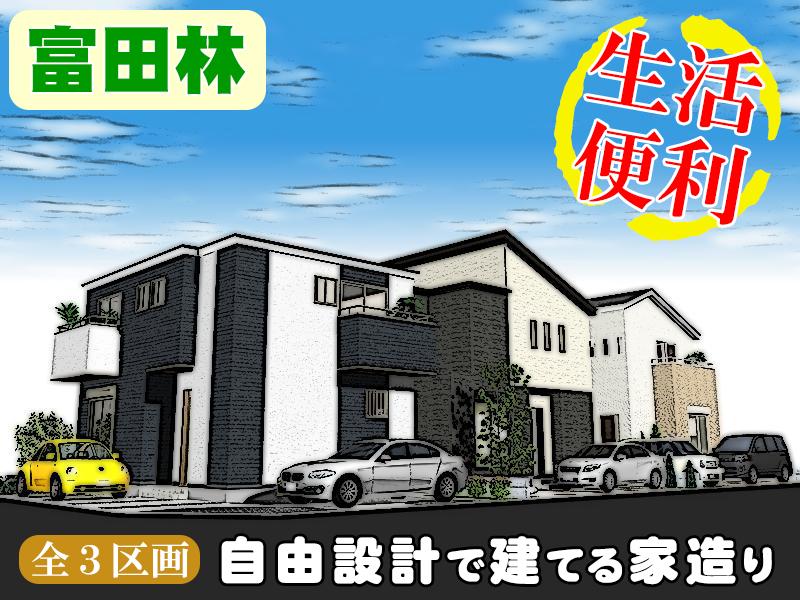 OrientCity 若松町 Part3