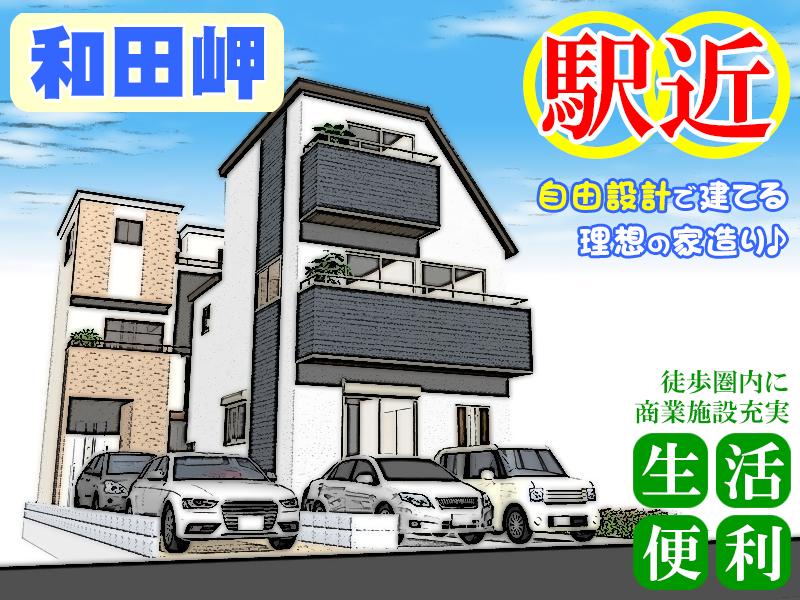 OrientCity 御崎本町