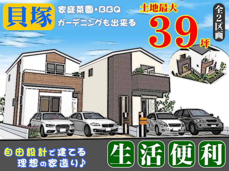OrientCity 海塚 Part3