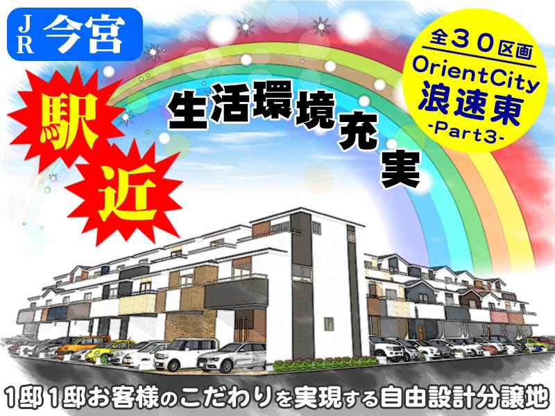 OrientCity 浪速東 Part3