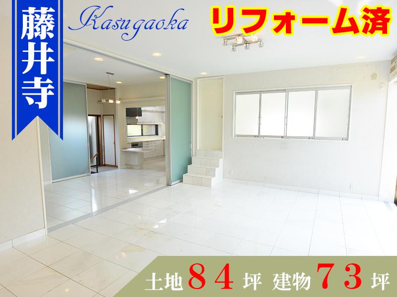 藤井寺市春日丘3丁目 Information
