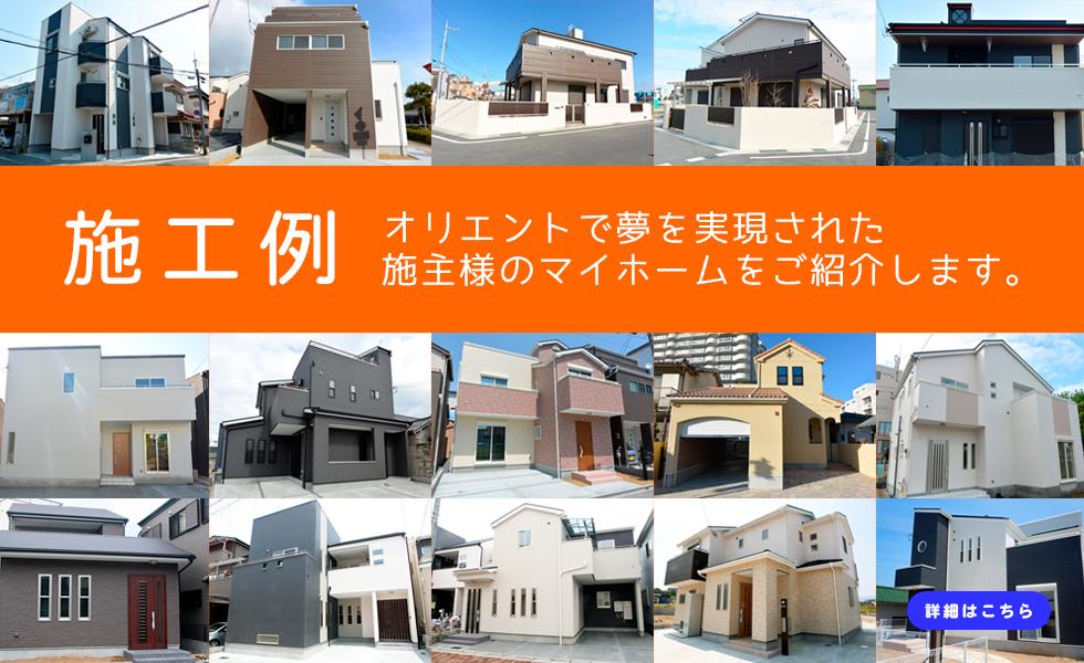 施工例 オリエントで夢を実現された施主様のマイホームをご紹介します